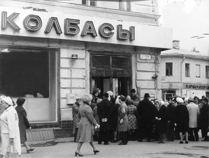 437389 Проезд Серова. Очередь в магазин _Колбасы_Владимир Сергиенко 1977.jpg