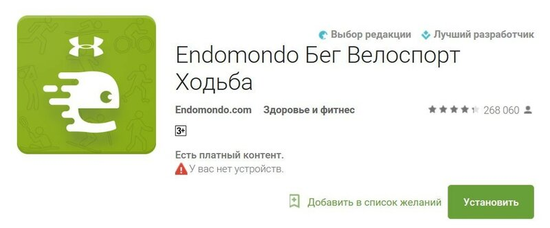 Endomondo.JPG