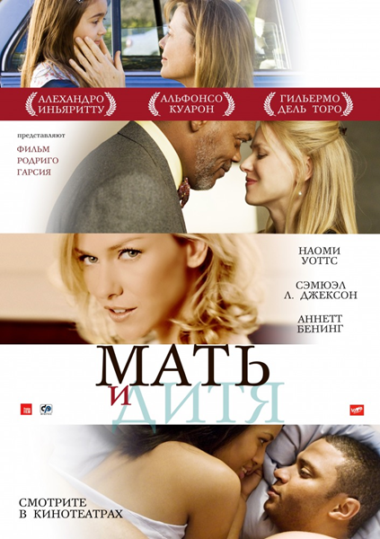 Мать и дитя / Mother and Child (2009/DVDRip)