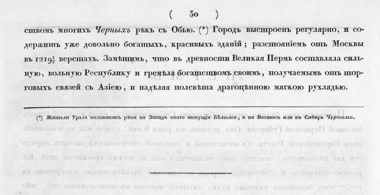 Пермь 1819 3.jpg