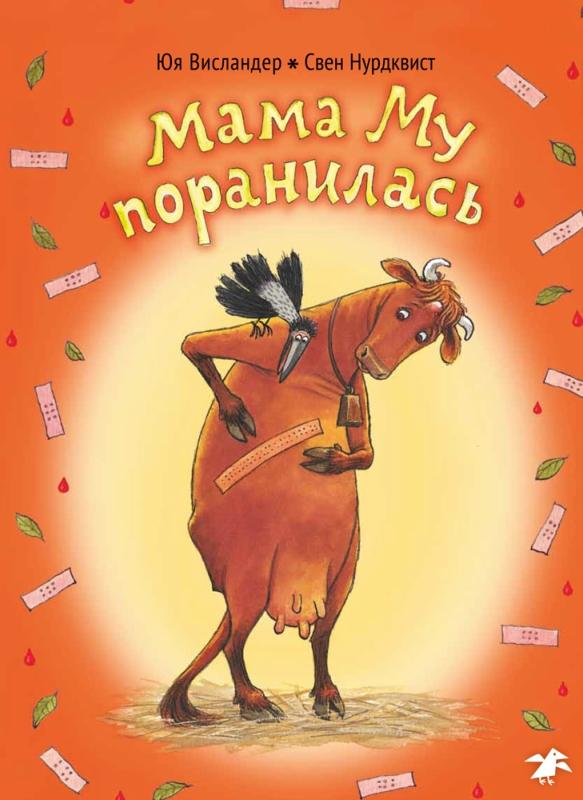 mama-mu-poranilas-cover-small.jpg