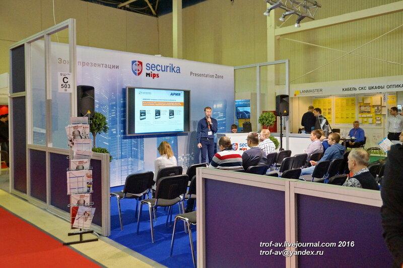 22-я Международная выставка технических средств охраны и оборудования для обеспечения безопасности и противопожарной защиты MIPS-2016, Москва