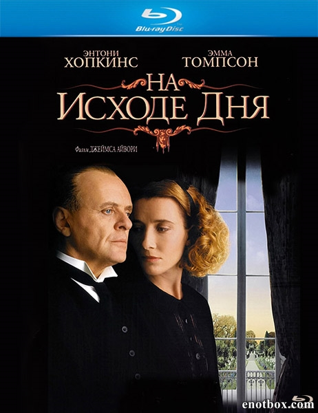 На исходе дня / The Remains of the Day (1993/BDRip/HDRip)