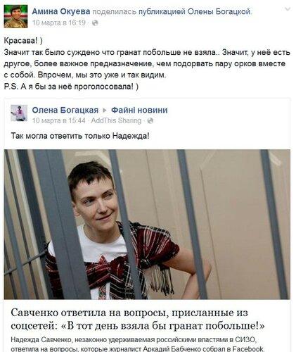 Окуева_Савченко.jpg