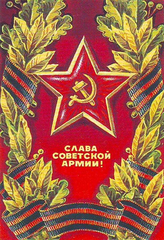 С днём Советской армии!
