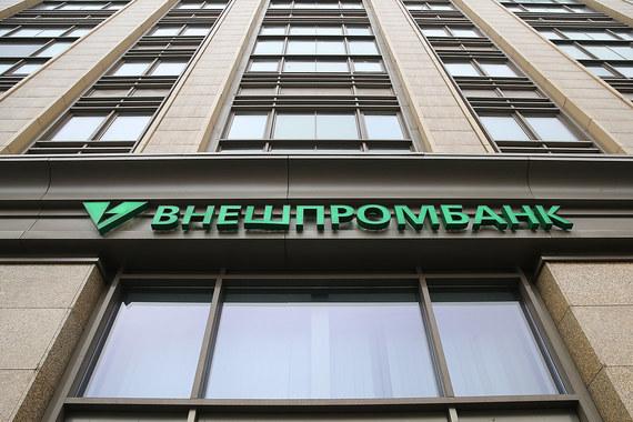 Плохой знак: ЦБотключил Внешпромбанк отсистемы электронных платежей