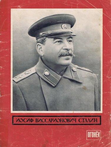 Сталин 1953
