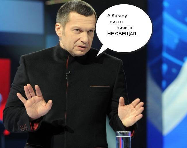 А Крыму никто ничего не обещал...