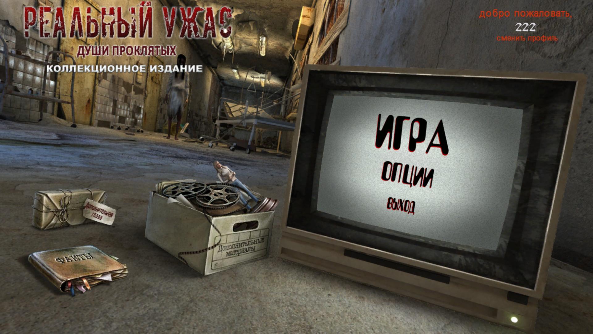 Реальный ужас: Души проклятых. Коллекционное издание | True Fear: Forsaken Souls CE (Rus)