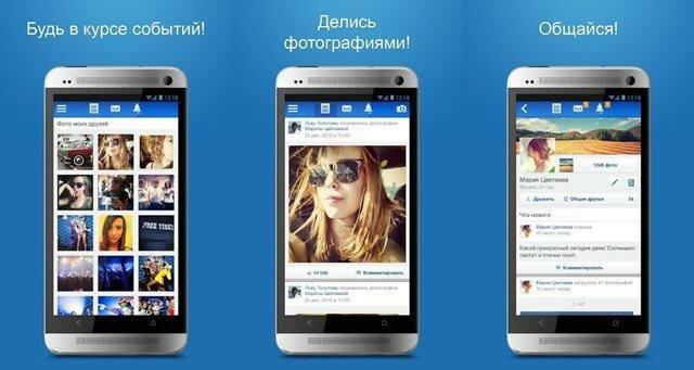 приложение мой мир для андроид скачать бесплатно - фото 9