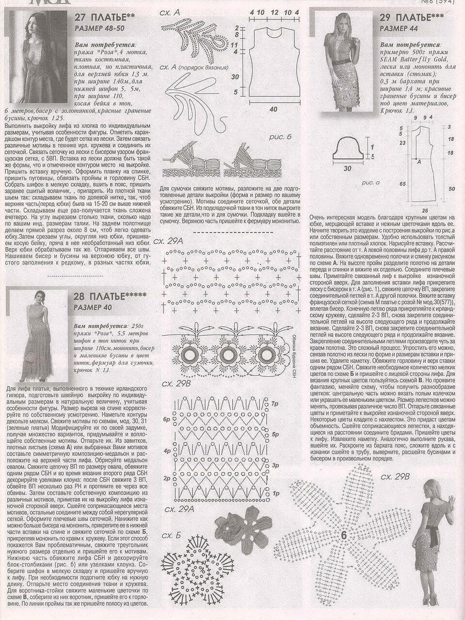 Журнал мод 594 вязание стильные модели 45