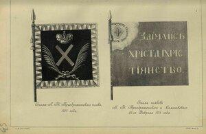 220-221. Знамя Л.-Гв. Преображенского полка, 1707 года. Знамя полков Л.-Гв. Преображенского и Семеновского 25-го Февраля 1711 года