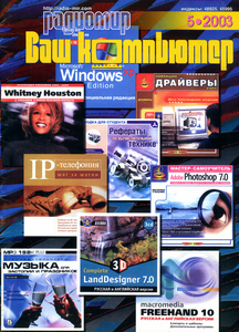 Журнал: Радиолюбитель. Ваш компьютер - Страница 4 0_135ef4_6e659bfb_M