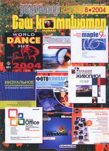компьютер - Журнал: Радиолюбитель. Ваш компьютер - Страница 5 0_136641_1668160b_M