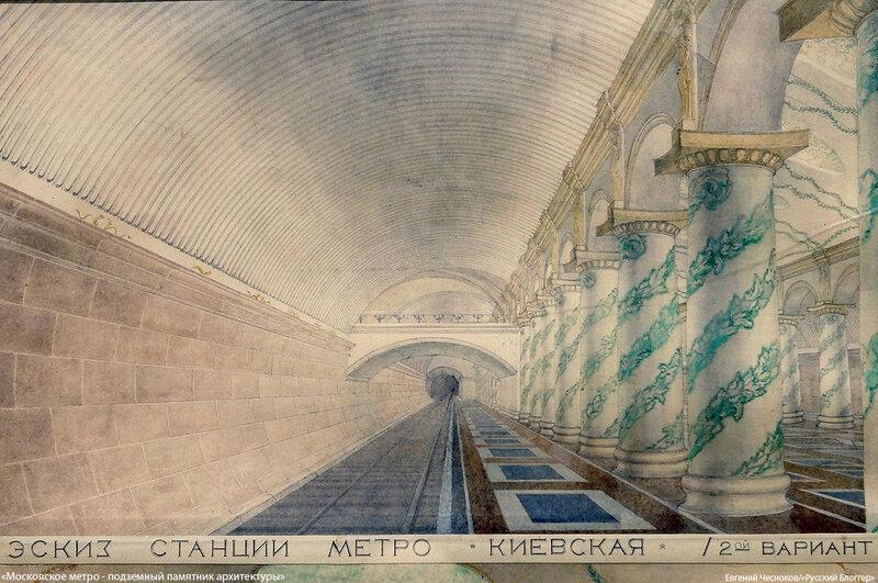 Метро Киевская Кольц. 1945. 16.03.16.01..jpg