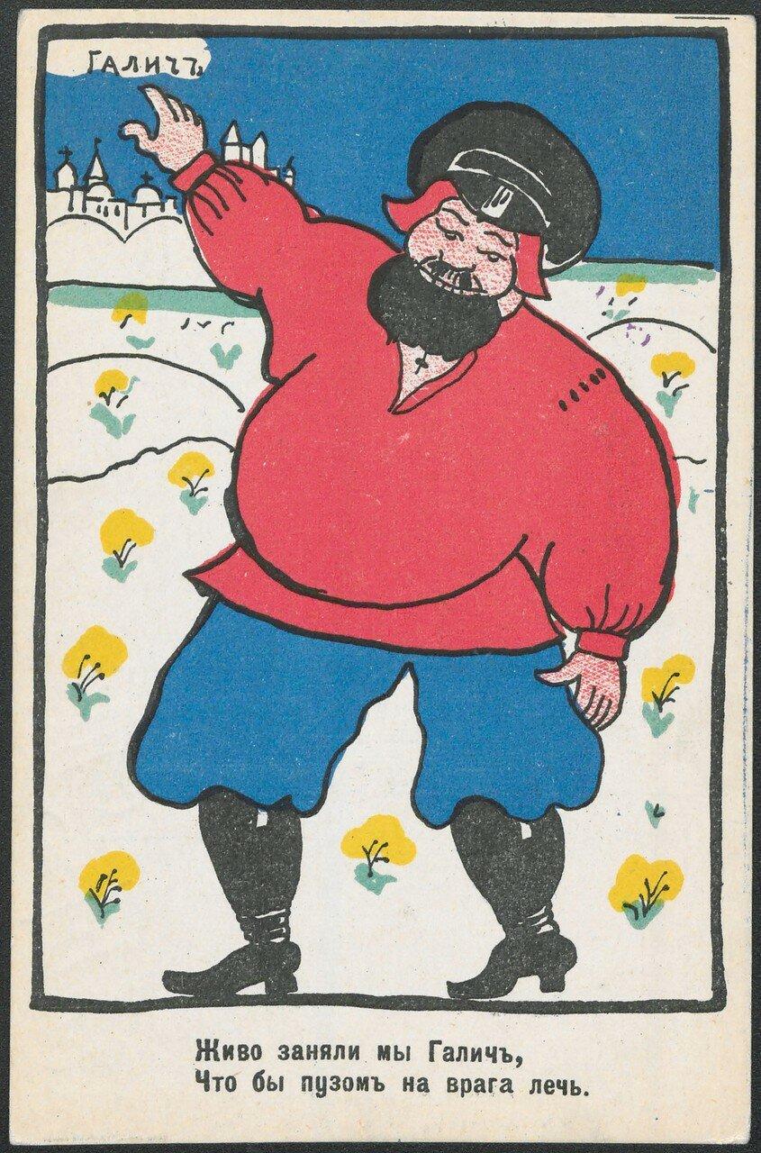 Живо заняли мы Галич... В.Маяковский. 1914