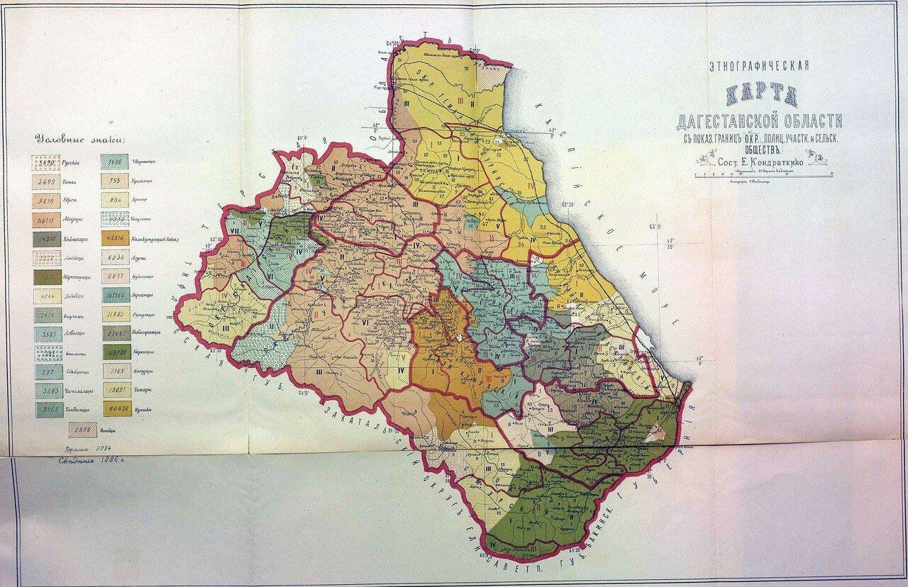 1886. Этнографическая карта Дагестанской области