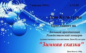 Рождественский концерт.jpg
