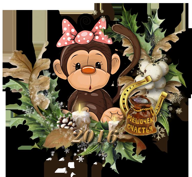 Открытки новогодней обезьяны, для родителей