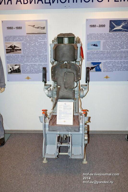 Катапультное кресло с комбинированным стреляющим механизмом КТ-1, Музей 121 авиационного ремонтного завода, Старый городок, Кубинка