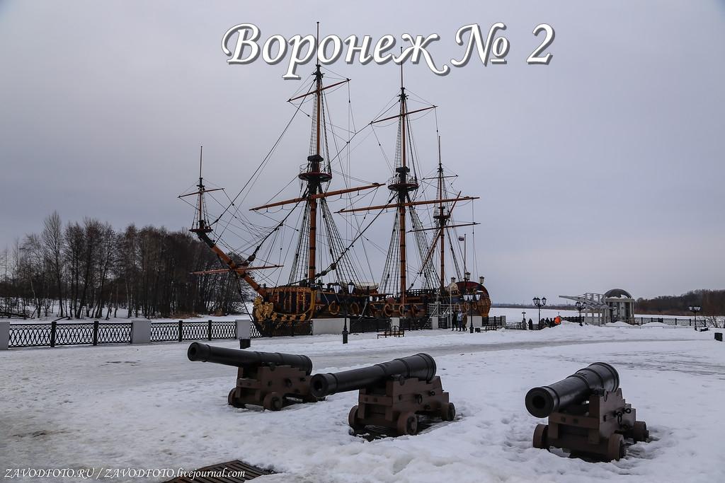 Воронеж № 2.jpg