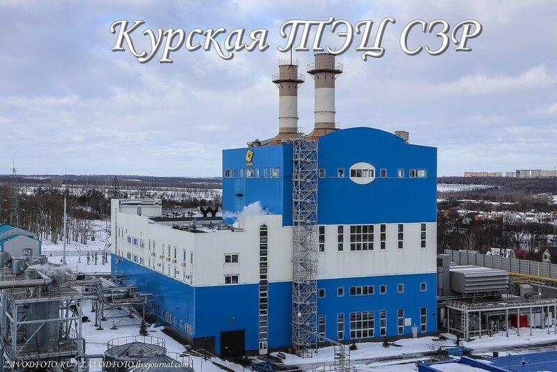 Курская ТЭЦ СЗР.jpg