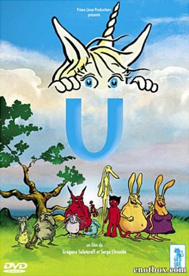 Ю / У / U / U the Unicorn (2006/DVDRip)