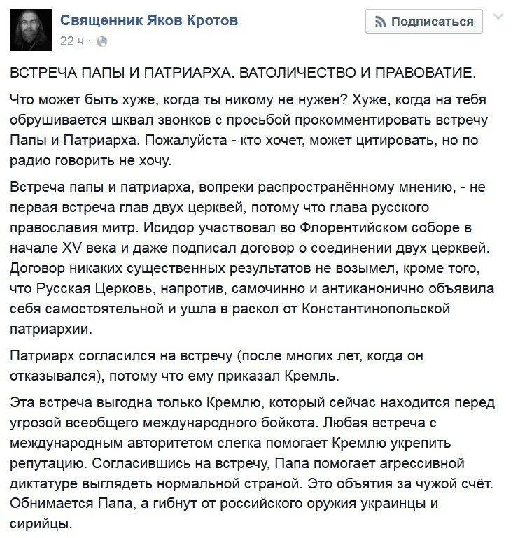Кротов_Янковский1.jpg