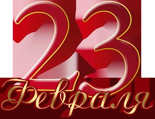 Картинки и праздничные рамки к 23 февраля