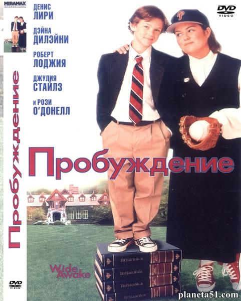 Пробуждение / Wide Awake (1998/DVDRip)