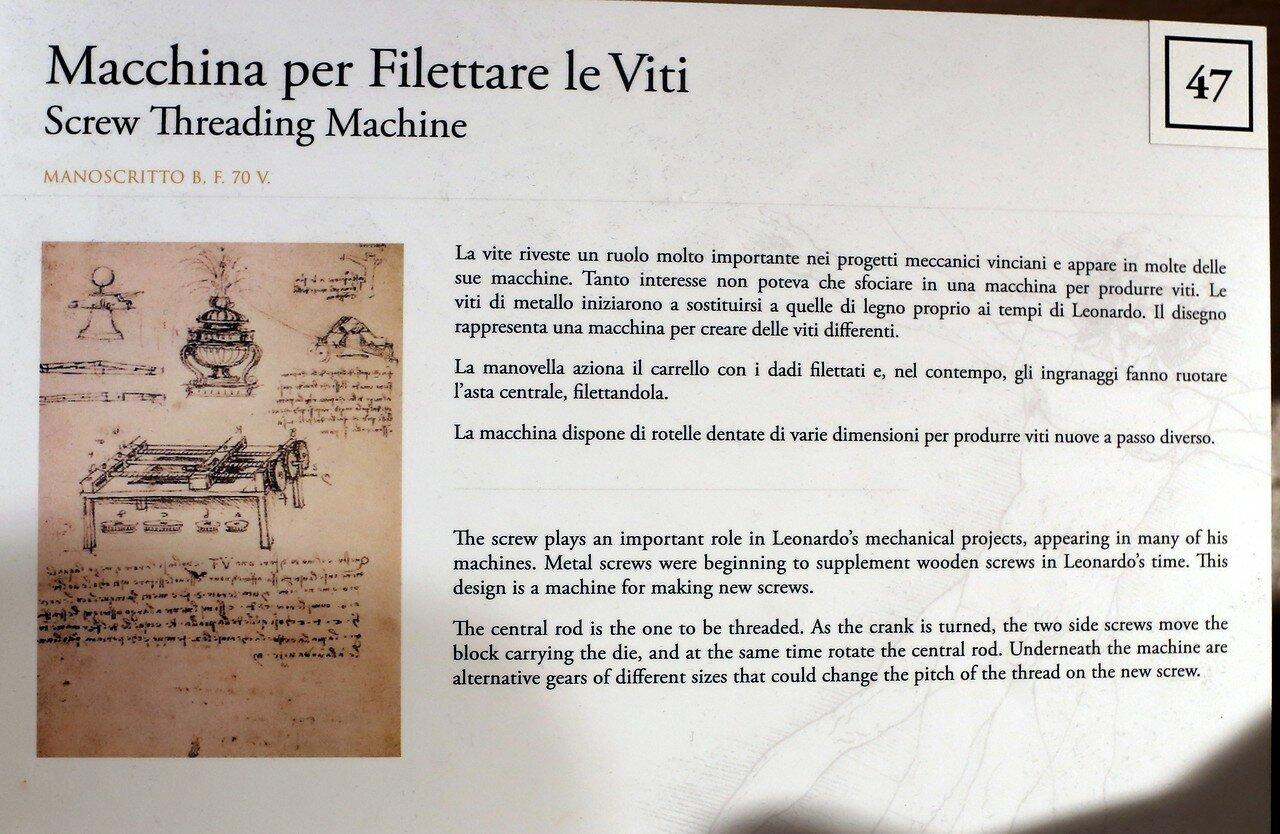 Рим. Музей Леонардо-да-Винчи (Museo Leonardo da Vinci)