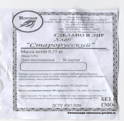 хлеб висівково-волинський старорусский