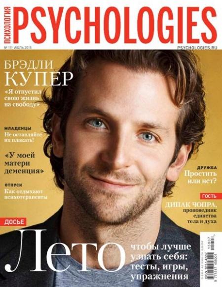 Книга Журнал: Psychologies №111 (июль 2015)