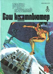 Журнал: Радиолюбитель. Ваш компьютер - Страница 2 0_133a24_52f06a6e_M