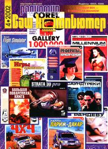 Журнал: Радиолюбитель. Ваш компьютер - Страница 4 0_1357e8_4e27cfd9_M