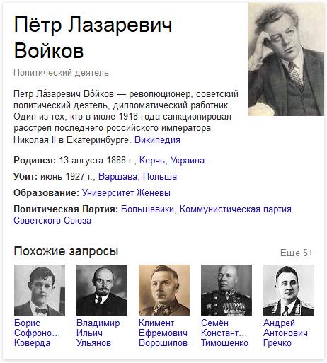 20160205-Войков Пётр Лазаревич - Википедия - Google