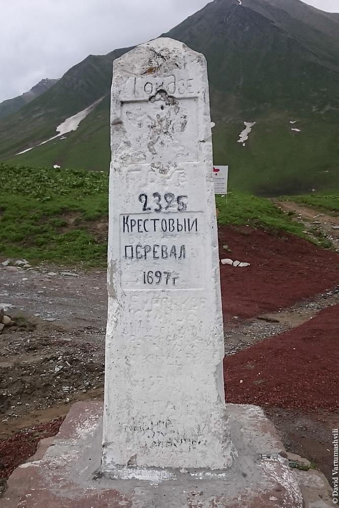 Грузия, Крестовый перевал