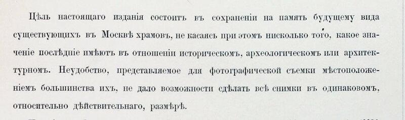 Предисловие к альбомам Н.А. Найденова. 1883 год.