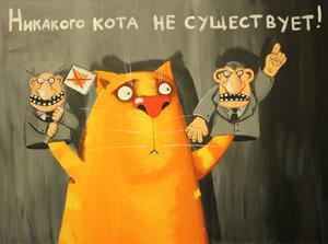 Никакого кота не существует.jpg