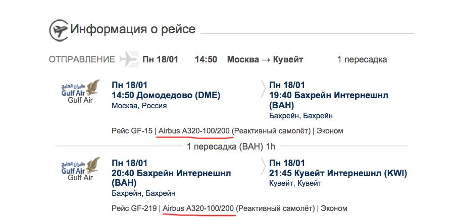 Как на билете узнать номер рейса самолета по аренда автомобиля без водителя налогообложение