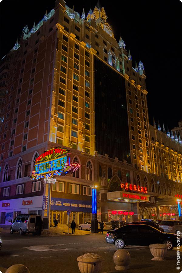 гостиница Порт ночью, вечернее освещение, Маньчжурия