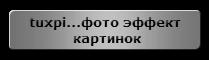 tuxpi.ФОТО эффект.png