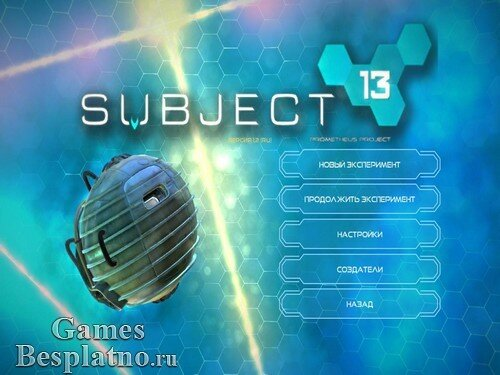 Subject 13 / Объект 13