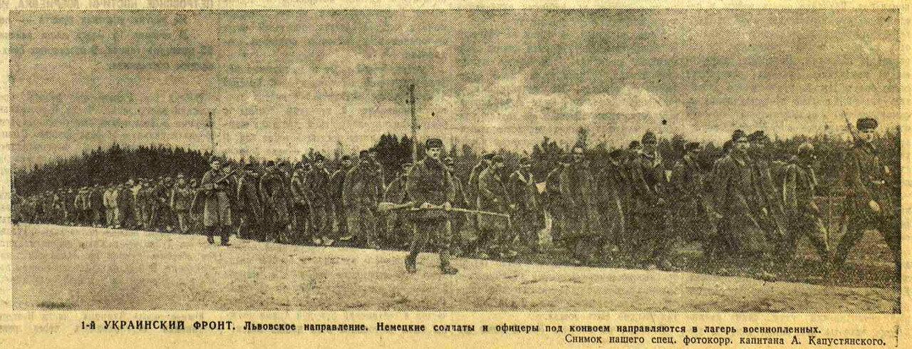 «Красная звезда», 18 марта 1944 года, немецкие военнопленные, немцы в плену, немцы в советском плену, пленные немцы в советской армии
