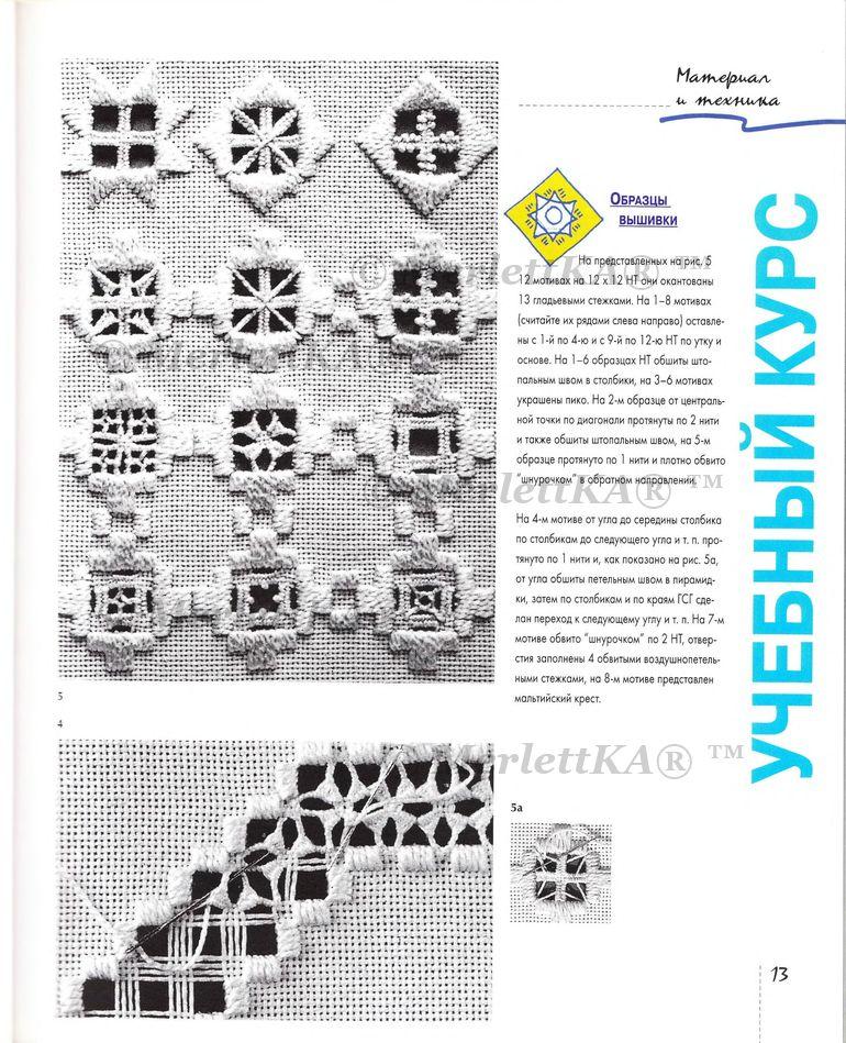 Схемы строчевой вышивки 77