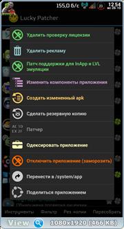 LuckyPatcher 6.0.9