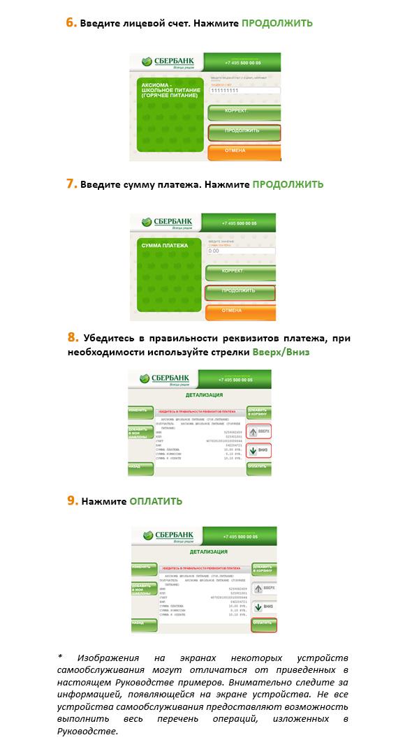 Сбербанк_Аксиома школьное питание_наличные_стр2.jpg