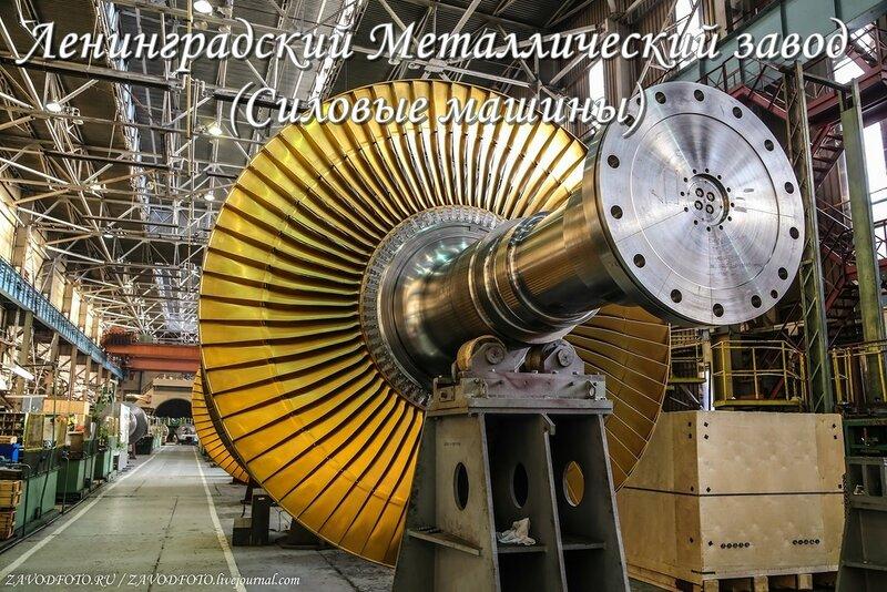 Ленинградский Металлический завод (Силовые машины).jpg