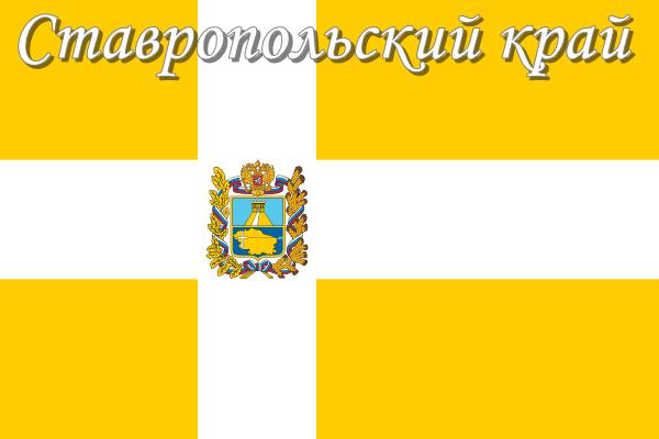 Ставропольский край.png