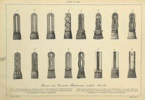 510 и 511. Погоны или Эполеты Пехотных полков, 1763-1796.